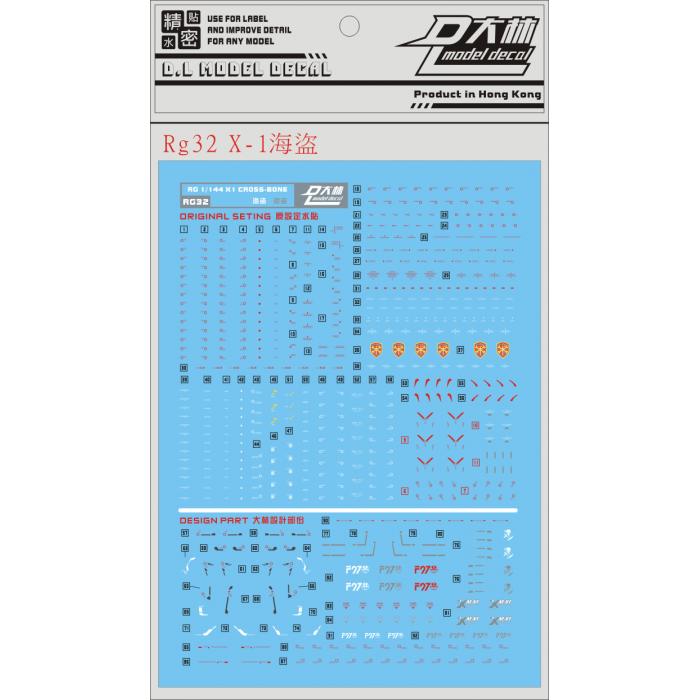 RG32 [DL] 大林 XM-X1 海盜X1 骷髏 RG 1/144 CROSS BONE專用水貼