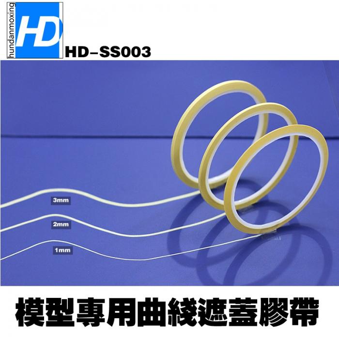 HD 模型噴塗專用 轉彎曲線 刻線帶 遮蓋膠帶 極細型 1/2/3 mm