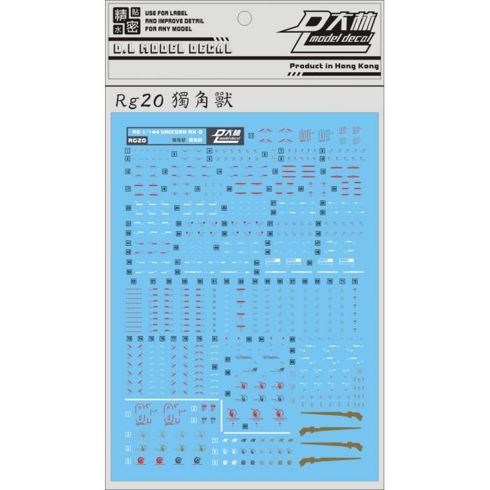 RG20[DL]大林 RG 1/144 獨角獸 RX-0 UNICORN 專用水貼