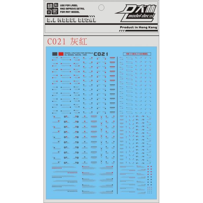 [DL]大林 VER.C021 1/144 1/100 通用警告系 水貼 灰紅色