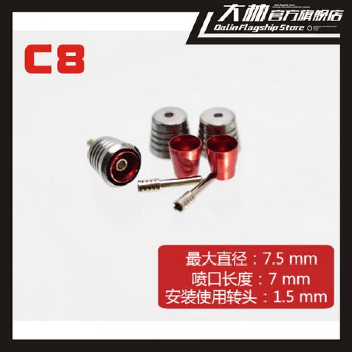 高達模型專用 金屬噴口 金屬發射器 C8