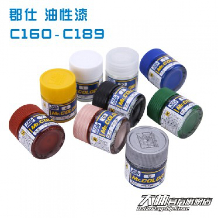 GSI MR.COLOR 日本 郡仕 油性油漆 基礎色系 C160-C189