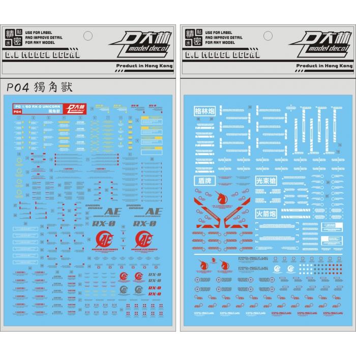 [DL]大林 P04 PG 1/60 RX-0 UNICORN 獨角獸(帶武器水貼)專用水貼