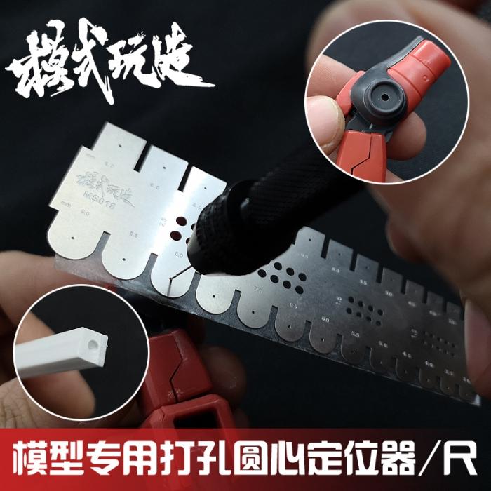 模式玩造 MS018 高達軍事模型 金屬改件 鉆孔 圓心定位器/打孔器