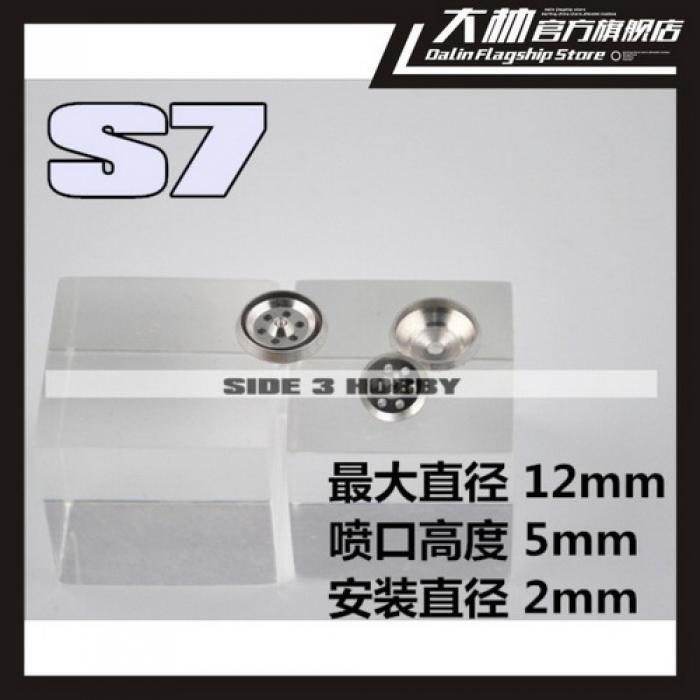 高達模型專用 金屬噴口 金屬發射器 S7