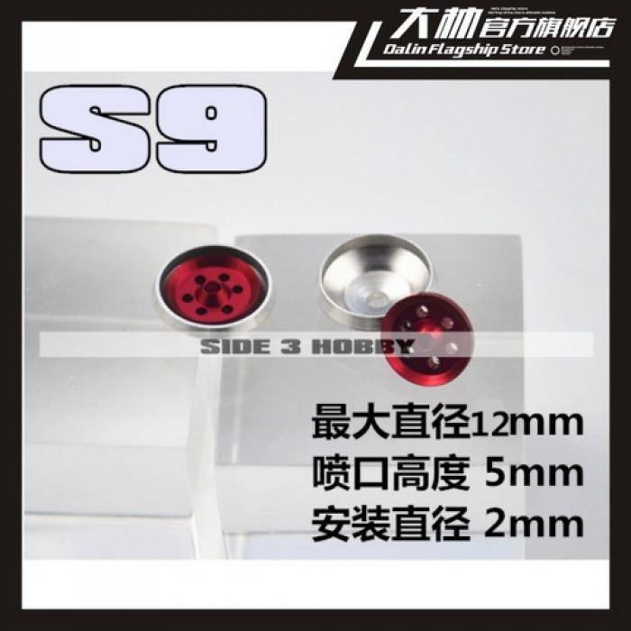高達模型專用 金屬噴口 金屬發射器 S9