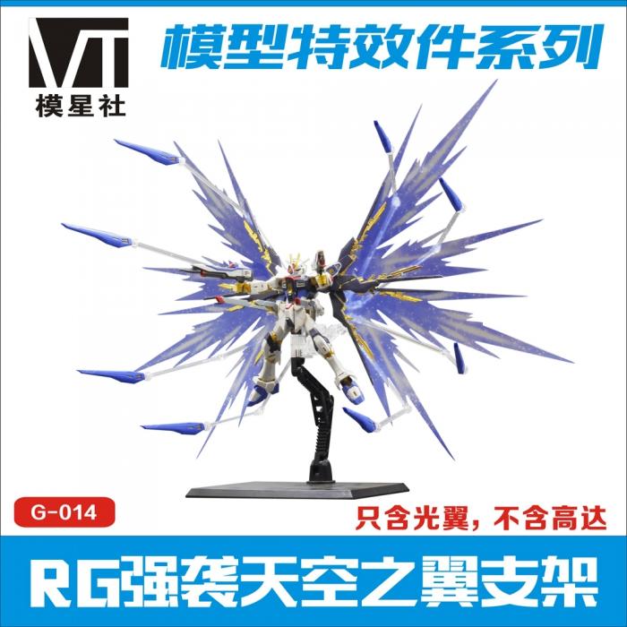 RG 1/144 強襲自由高達 專用光之翼 特效 天空之翼 擴展包 光翼