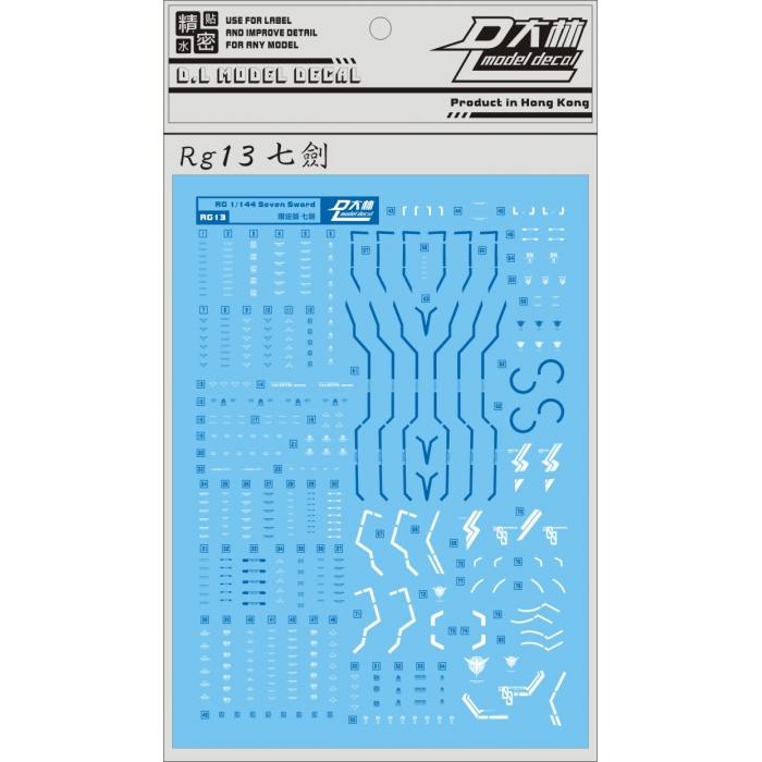 RG13[DL]大林 RG Seven Sword 七劍 7劍 專用水貼