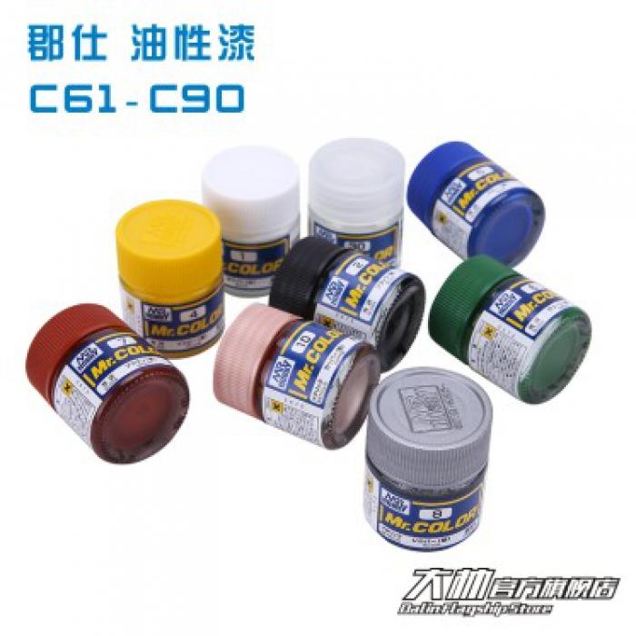 GSI MR.COLOR 日本 郡仕 油性油漆 基礎色系 C61-C90