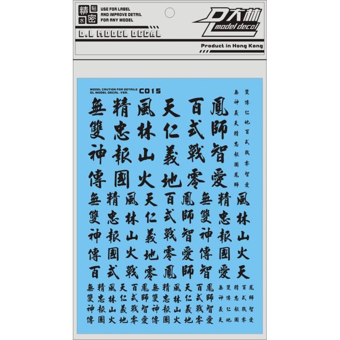 C015[DL]大林 1/144 1/100 1/60 漢字系 通用水貼