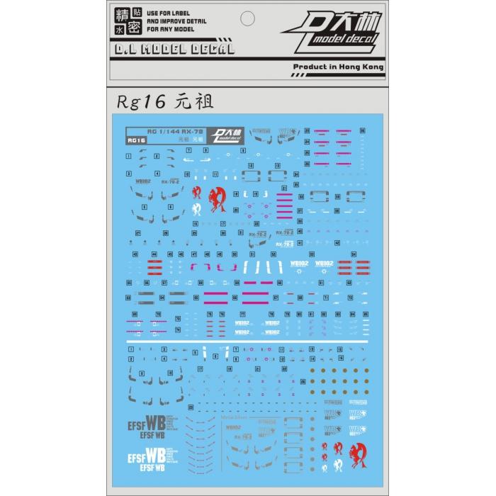 RG16 [DL]大林 RG 1/144 RX-78 元祖 專用水貼