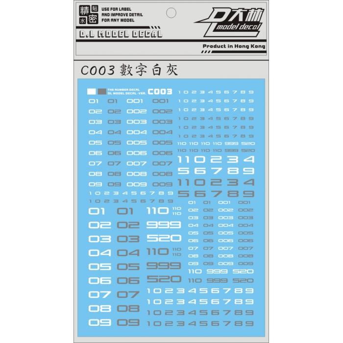 [DL]大林 VER.C003 1/144+1/100 數字系 通用水貼(白灰)