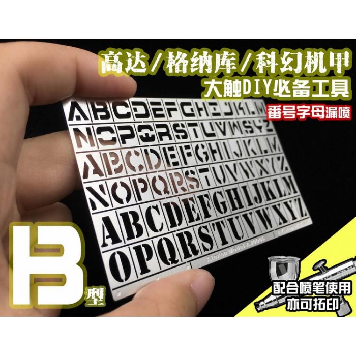 艾烈臣 AJ0046 高達軍事模型裝備番號 字母漏噴 B版 格納庫