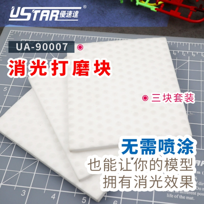 優速達UA-90007 模型消光打磨塊 免噴塗消光 物理消光(3塊入)