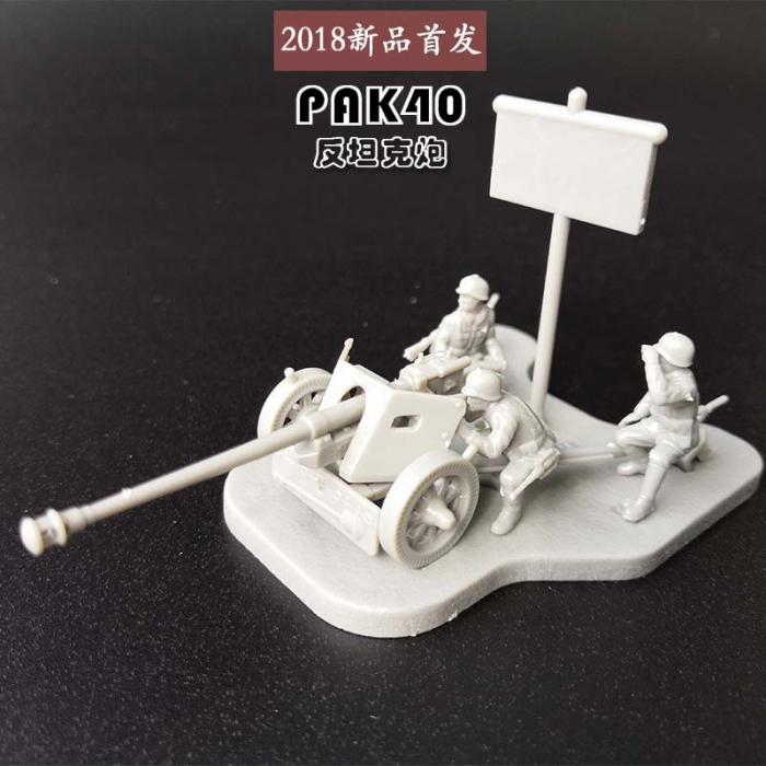 4D模型 1/72 PAk40反坦克炮大炮立體兵人火炮模型 拼裝模型場景