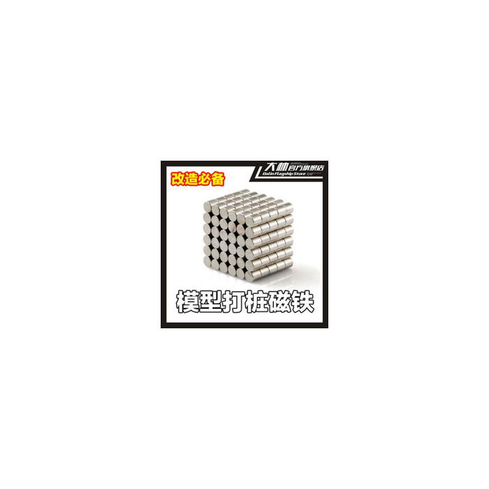 高達模型改造 手辨打樁 釹鐵硼 強力磁鐵 磁鋼 2x2 3x2 4x2 5x3