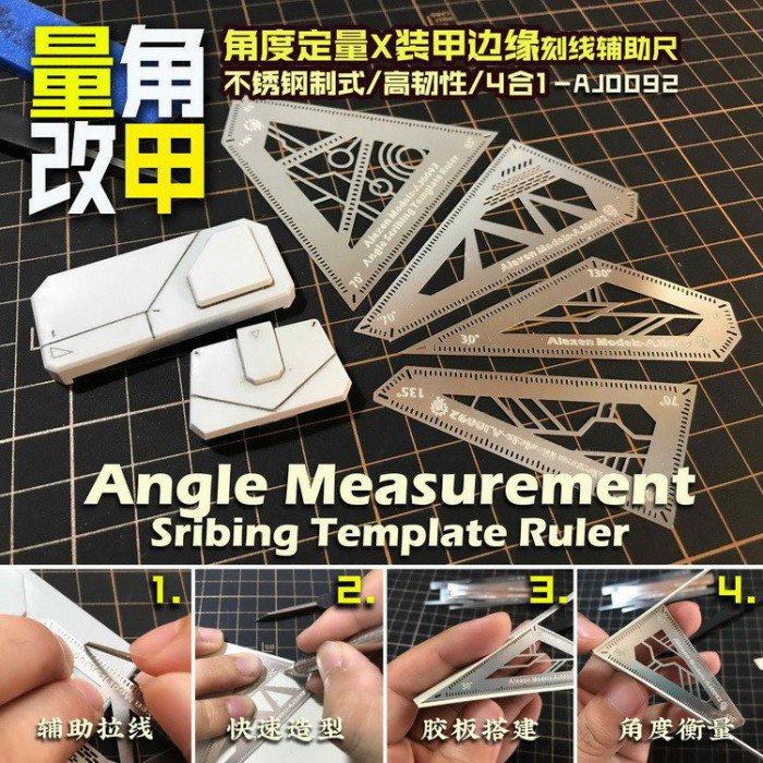 艾烈臣 模型角度固定測量高達護甲邊緣刻線輔助尺4In1 AJ0092