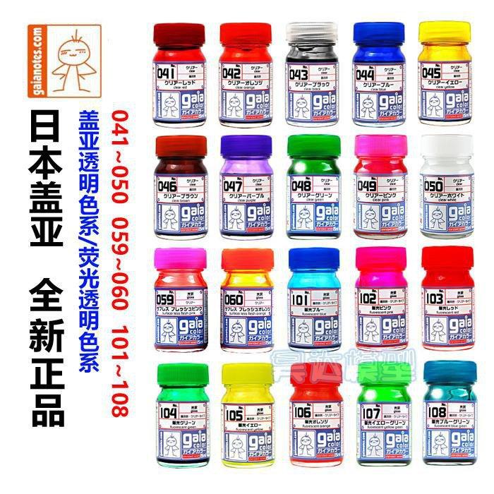 GAIA蓋亞 日本 油性油漆 透明色系G041-50 螢光色系G101-110
