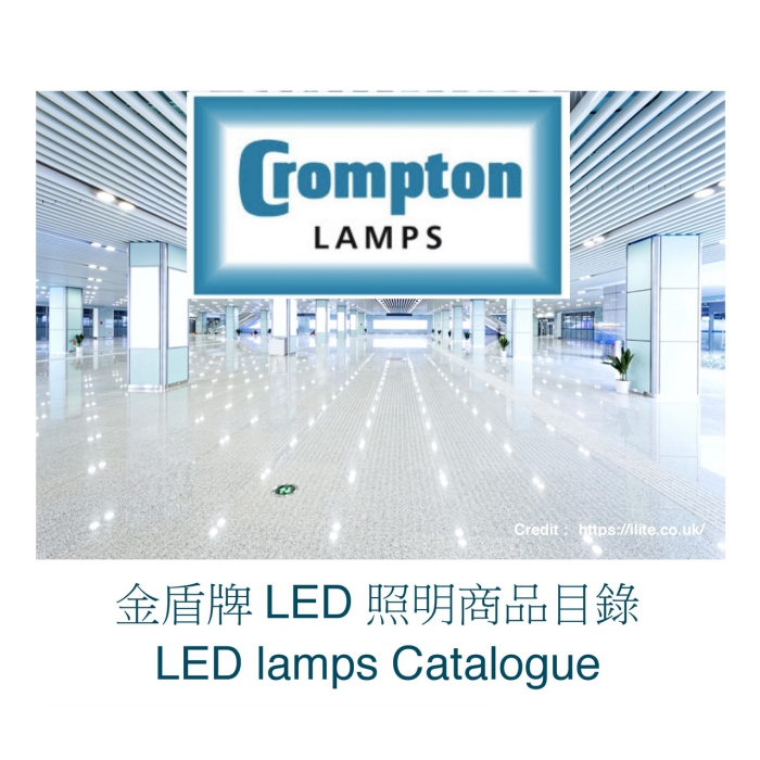 金盾照明 LED Lamps Catalogue By Crompton