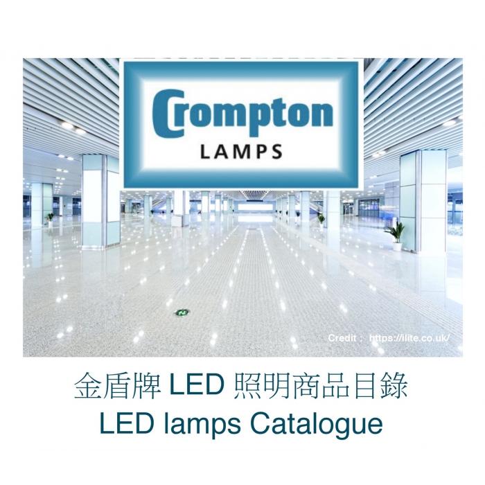 金盾照明 LED Lamps Catalogue By Crompton