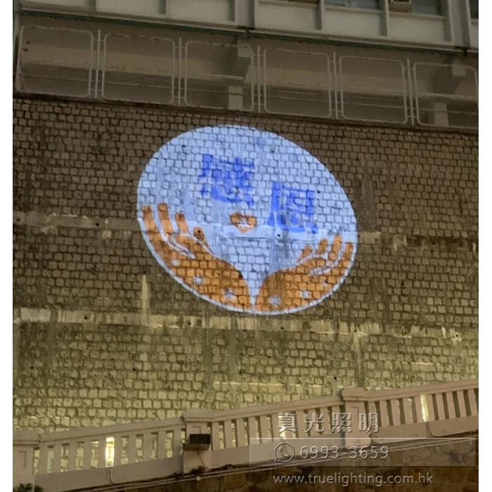 光影投射燈 LOGO燈 65W LED Projection Lamp (防水款)