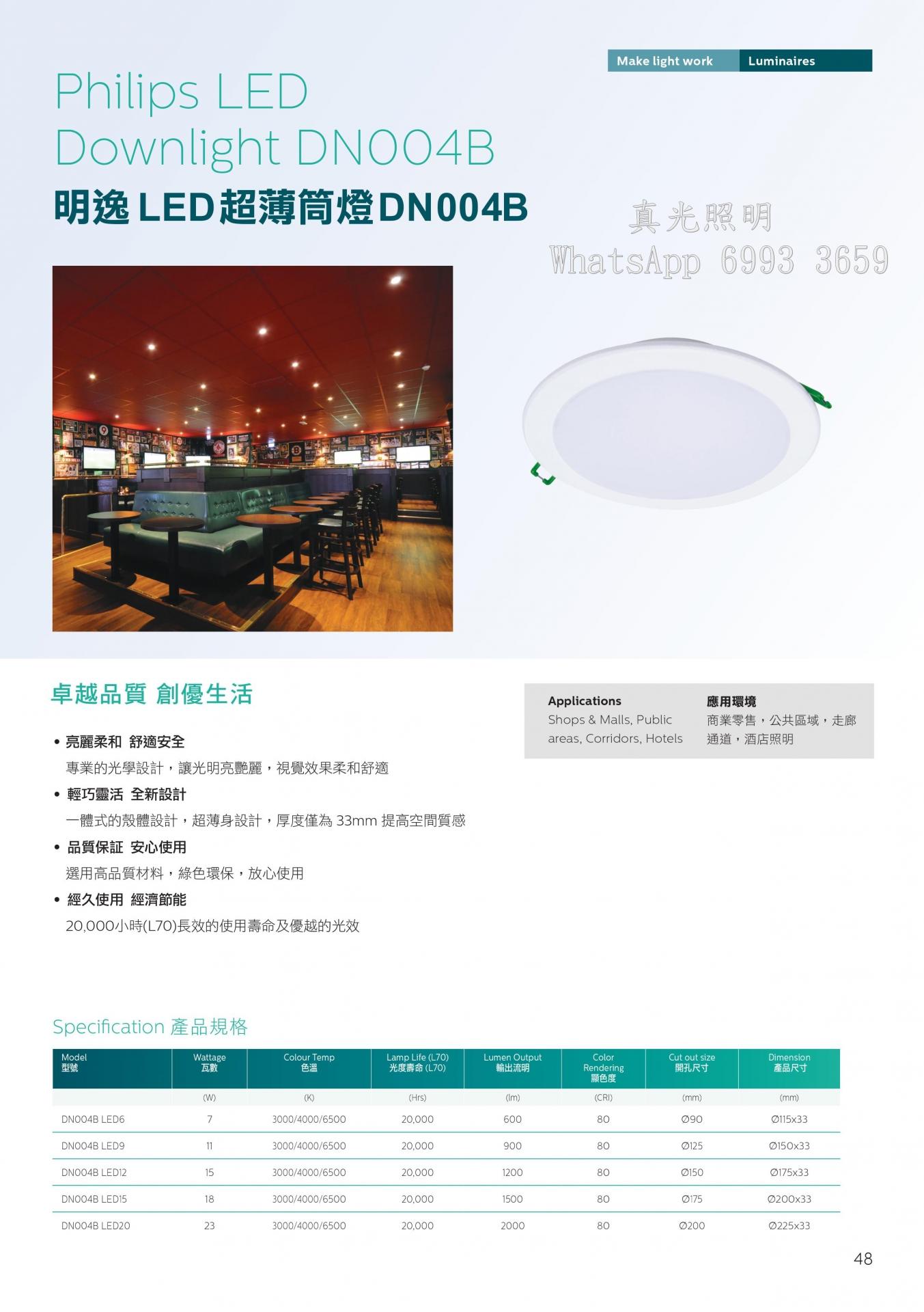 飛利浦照明產品目錄PHILIPS Lighting Catalogue | 真光照明發展公司True