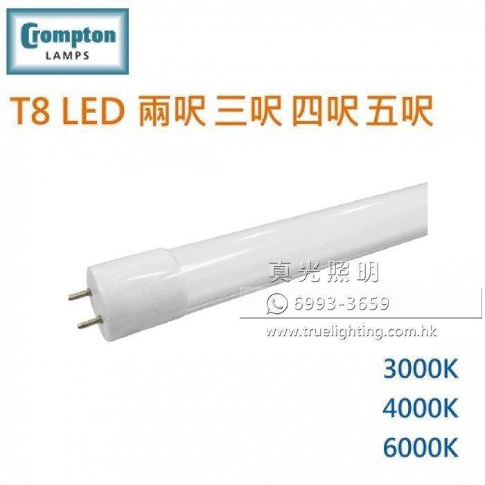 T8光管 T8 LED Tube By Crompton (可代替傳統T8)