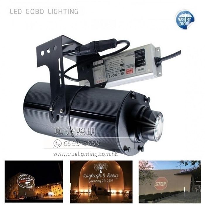 光影投射燈 LOGO燈 120W LED Projection Lamp (防水款)