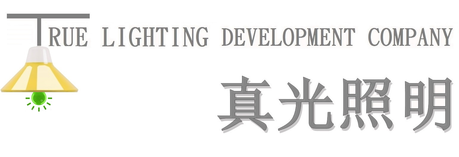 真光照明發展公司     True Lighting Development Company