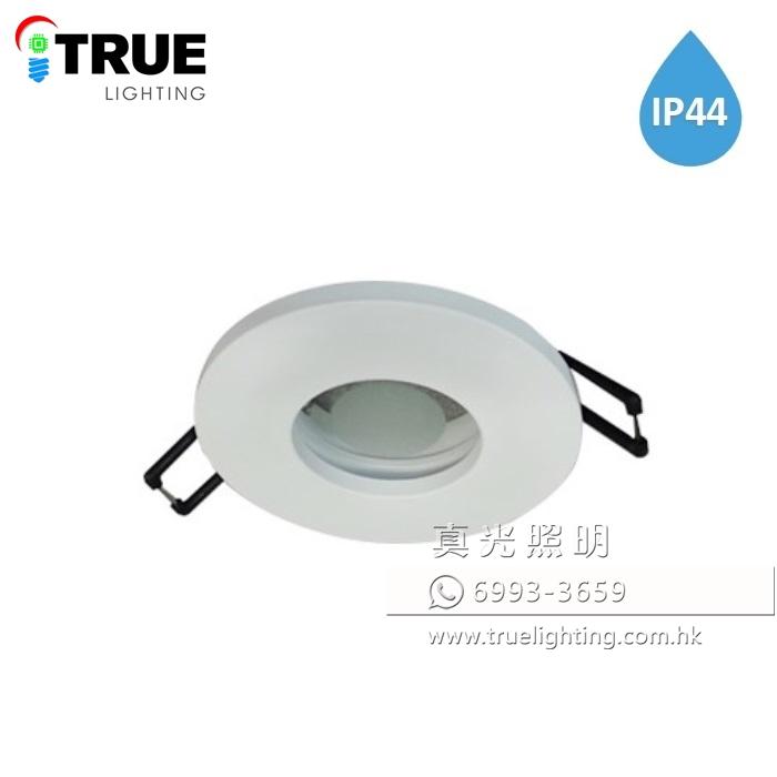 天花射燈架 射燈殼(防水) Recessed Light Frame (Waterproof IP44)