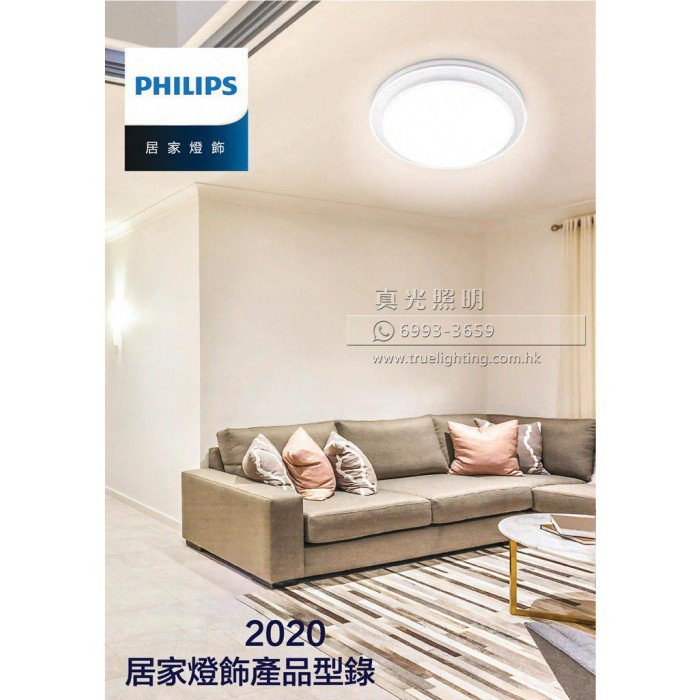 Philips Lighting Catalogue 2020 飛利浦 吸頂燈 目錄