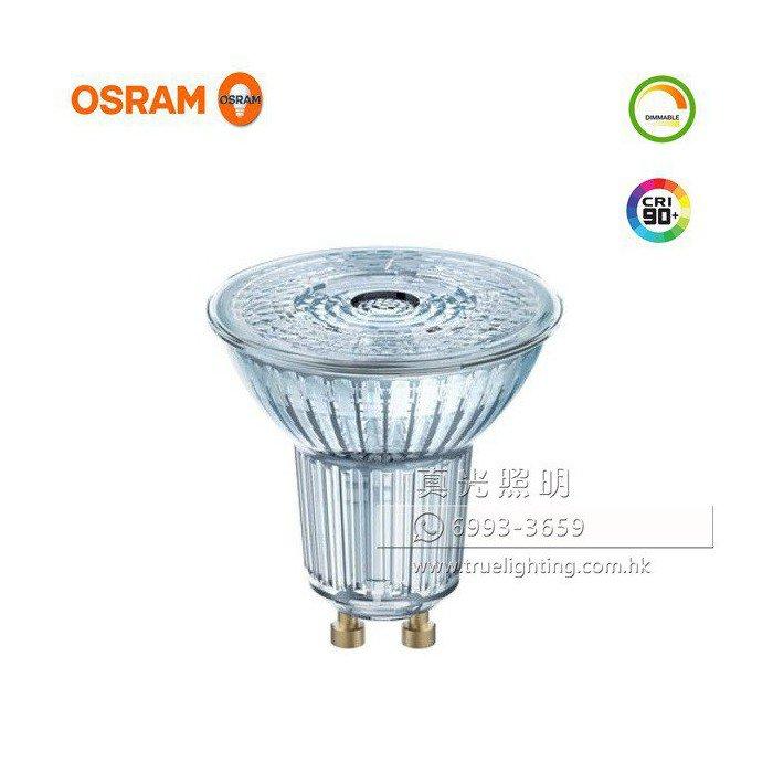 歐司朗 射燈膽 (可調光/高顯色) OSRAM GU10 LED Bulbs
